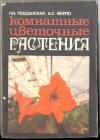 Купить книгу Левданская, П.И. - Комнатные цветочные растения