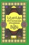 Купить книгу Ниязов С. - Календарь мусульманских праздников до 2020 года