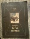 Купить книгу Рочев Е. В. - Бегут, бегут олени