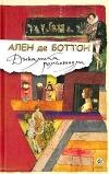 Купить книгу Ален Де Боттон - Динамика романтизма