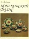 Купить книгу Бубнова, Е.А. - Конаковский фаянс