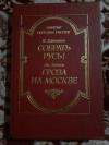 Купить книгу Дмитриев К.; Алтаев Ал. - Собрать Русь!; Гроза на Москве