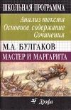 """Леонова, Г.Н. - М.А. Булгаков. """"Мастер и Маргарита"""": Анализ теста. Основное содержание. Сочинения"""