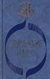 Купить книгу Эмманюэль Роблес - Это называется зарей. Морская прогулка. Однажды весной в Италии