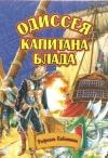 Купить книгу Сабатини Р. - Одиссея капитана Блада