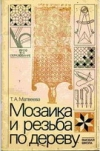 Купить книгу Матвеева Т. А. - Мозаика и резьба по дереву