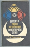 купить книгу Волонцевич Г. - Бытовую радиоэлектронику ремонтируем сами.