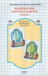 Купить книгу Горячев, А.В. - Информатика в играх и задачах. 4 класс. Методические рекомендации для учителя