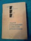 Купить книгу Сост. Леванюк А. П. - Задачи и упражнения с ответами и решениями