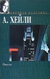 Купить книгу Артур Хейли - Отель