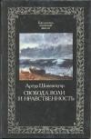 Артур Шопенгауэр - Свобода воли и нравственность