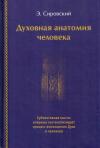 Купить книгу Э. Б. Сировский - Духовная анатомия человека