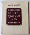 Купить книгу Вайян - Полковник Фостер признает себя виновным