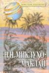 Купить книгу Тынянова Л. Н., Миклухо-Маклай Н. Н. - Друг из далека. Сообщение о путешествиях, сделанные в Русском Географическом обществе в 1882 г.