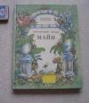 Купить книгу Бонзельс В. - Приключения пчелки Майи