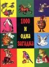 Купить книгу  - 1000 и одна загадка