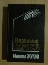 Купить книгу Карпов В. - Маршал Жуков
