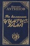 Купить книгу Николай Лугинов - По велению Чингисхана