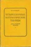 купить книгу В. М. Брадис - Четырехзначные математические таблицы