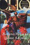 Купить книгу Жеральд Мессадье - Цветок Америки