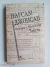 Купить книгу Пагсам-джонсан - Пагсам-джонсан: История и хронология Тибета