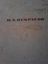Купить книгу Б. В. Лунин - композ. сост., сопроводит. текст и комм. - Живые страницы. Н. А. Некрасов в воспоминаниях, письмах, дневниках, автобиографических произведениях и документах.