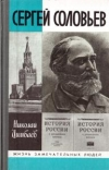 купить книгу Цимбаев, Николай - Сергей Соловьев