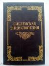 Купить книгу Библейская энциклопедия - Библейская энциклопедия (Никифор, Архимандрит)