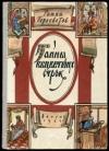 Купить книгу Пересветов, Роман - Тайны выцветших строк