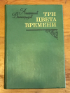 Купить книгу Виноградов, А. - Три цвета времени