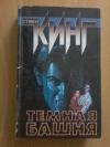 Купить книгу Кинг Стивен - Темная башня