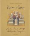 Купить книгу Григорий Остер - Легенды и мифы Лаврового переулка