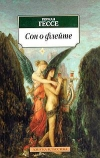 Гермен Гессе - Сон о флейте