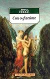 Обменять книгу Гермен Гессе - Сон о флейте