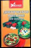 Купить книгу Маркова, А.П. - Диетическое питание при запорах