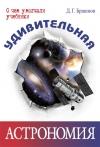 купить книгу Брашнов Дмитрий Геннадьевич - Удивительная астрономия.