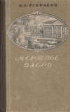 Купить книгу Н. А. Некрасов - Мертвое озеро