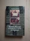 Купить книгу Людольф Мюллер - Понять Россию: историко-культурные исследования