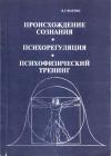 Купить книгу В. Г. Фохтин - Происхождение сознания. Психорегуляция. Психофизический тренинг