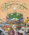 Купить книгу Андерсен - Принцесса на горошине