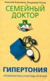 Купить книгу Боровков, Николай - Гипертония. Профилактика и методы лечения