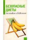 Купить книгу Волошина, С. - Безопасные диеты для ленивых и безвольных