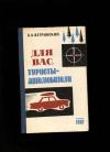 Купить книгу Ветринский, Б. А - Для вас, туристы–автолюбители.
