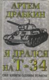 Купить книгу Драбкин А. - Я дрался на Т-34. Обе книги одним томом