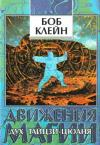 Купить книгу Боб Клейн - Движения магии (дух Тайцзи-цюаня)