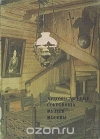 Купить книгу  - Художественные сокровища музеев Москвы