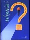 Обменять книгу Робин Шарма - Кто заплачет, когда ты умрешь?