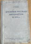 Купить книгу Академик А. С. Орлов - Древняя русская литература 11-16 вв