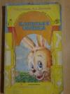 Купить книгу Бунеев Р. Н.; Е. В. Бунеева - Капельки солнца: Книга для чтения в 1-м классе: Базовый учебник