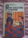 Купить книгу Сост. Капралова Р. М. - Восхождение к гармонии